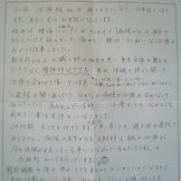 on_letter