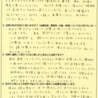 sachiko_letter