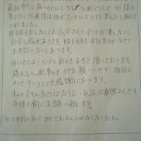 taka_letter